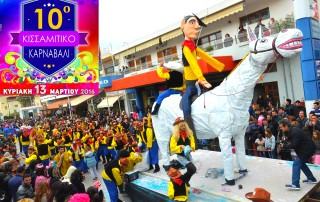 Kissamos Carnival